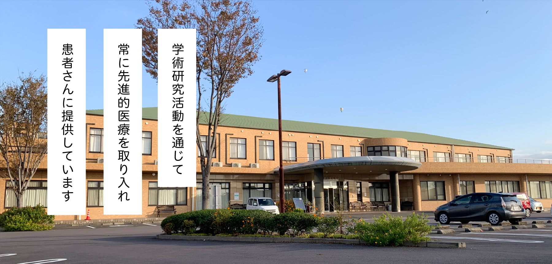 鶴田整形外科は学術研究活動を通じて常に先進的医療を取り入れ患者さんに提供しています。